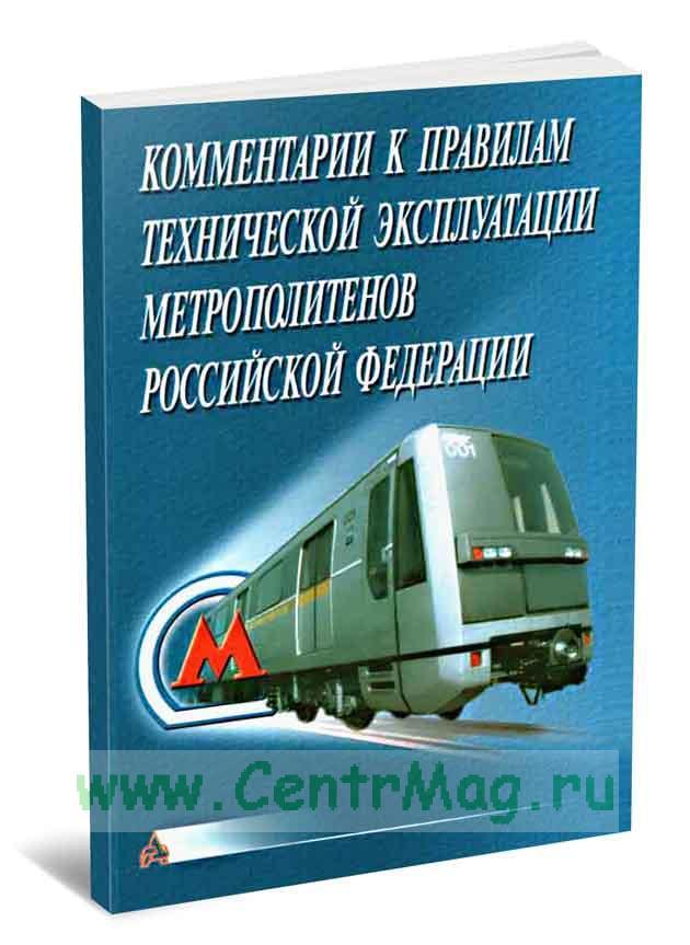 Комментарии к Правилам технической эксплуатации метрополитенов РФ