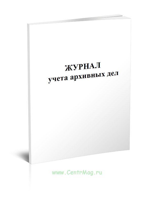 Журнал учета архивных дел
