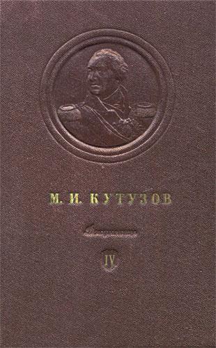 M. И. Кутузов. Том 4. Часть 1 (июль - октябрь 1812 г.). Документы, схемы