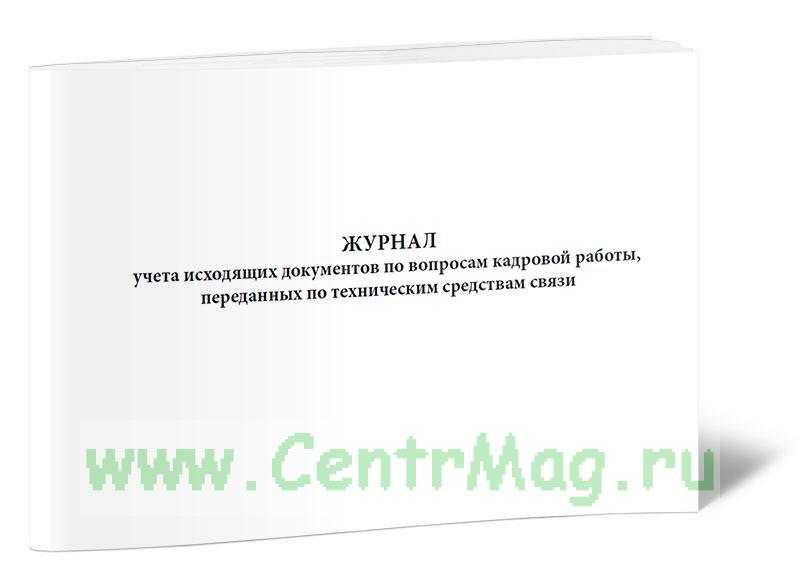 Журнал учета исходящих документов по вопросам кадровой работы, переданных по техническим средствам связи