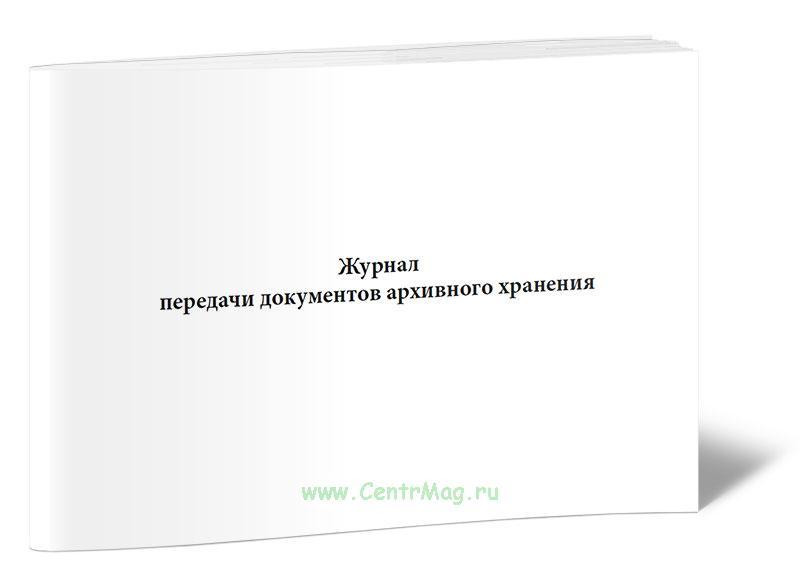 Журнал передачи документов архивного хранения