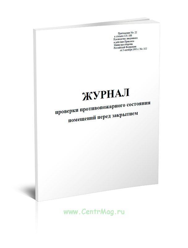 Журнал проверки противопожарного состояния помещений перед их закрытием