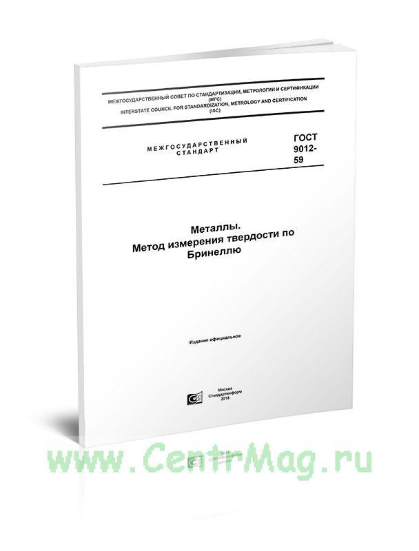 ГОСТ 9012-59 Металлы. Метод измерения твердости по Бринеллю 2019 год. Последняя редакция