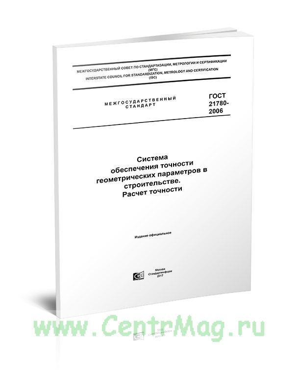 ГОСТ 21780-2006 Система обеспечения точности геометрических параметров в строительстве. Расчет точности 2019 год. Последняя редакция