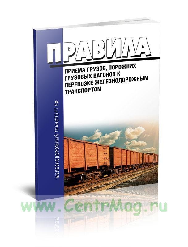 Правила приема грузов, порожних грузовых вагонов к перевозке железнодорожным транспортом 2020 год. Последняя редакция