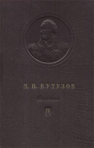 M. И. Кутузов. Том 4. Часть 2 (октябрь - декабрь 1812 г.). Документы, схемы