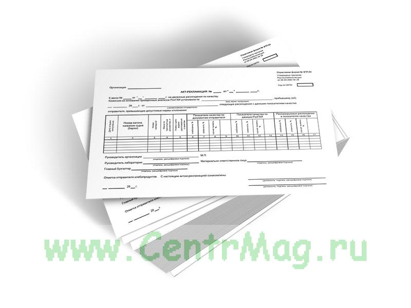 Акт-рекламация Форма № ЗПП-54