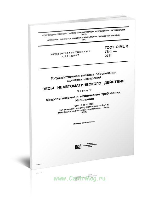 ГОСТ OIML R 76-1-2011 Государственная система обеспечения единства измерений (ГСИ). Весы неавтоматического действия. Часть 1. Метрологические и технические требования. Испытания (с Поправкой) 2019 год. Последняя редакция