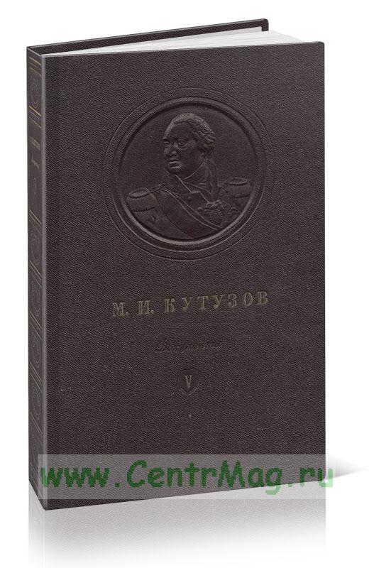 M. И. Кутузов. Том 5. Сборник документов