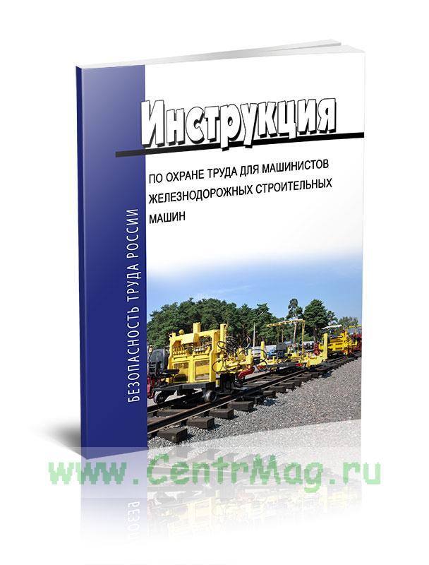 Инструкция по охране труда для машинистов железнодорожных строительных машин 2019 год. Последняя редакция