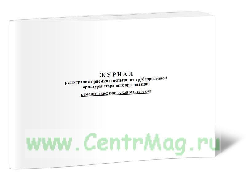 Журнал регистрации приемки и испытания трубопроводной арматуры сторонних организаций