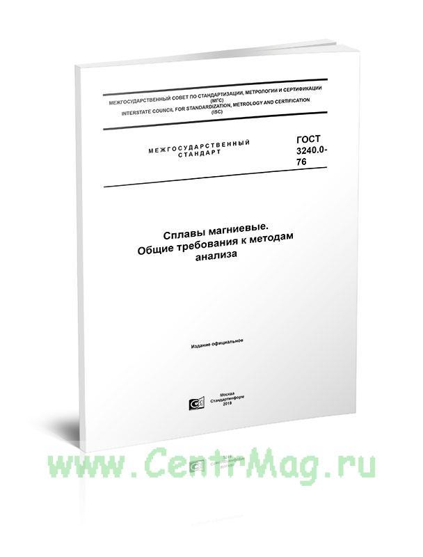 ГОСТ 3240.0-76 Сплавы магниевые. Общие требования к методам анализа 2019 год. Последняя редакция