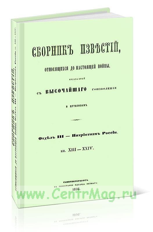 Сборник известий, относящихся до настоящей войны. Отдел III, кн.XIII-XIV