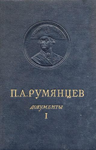 П.А. Румянцев. Том 1. 1756-1763. Документы