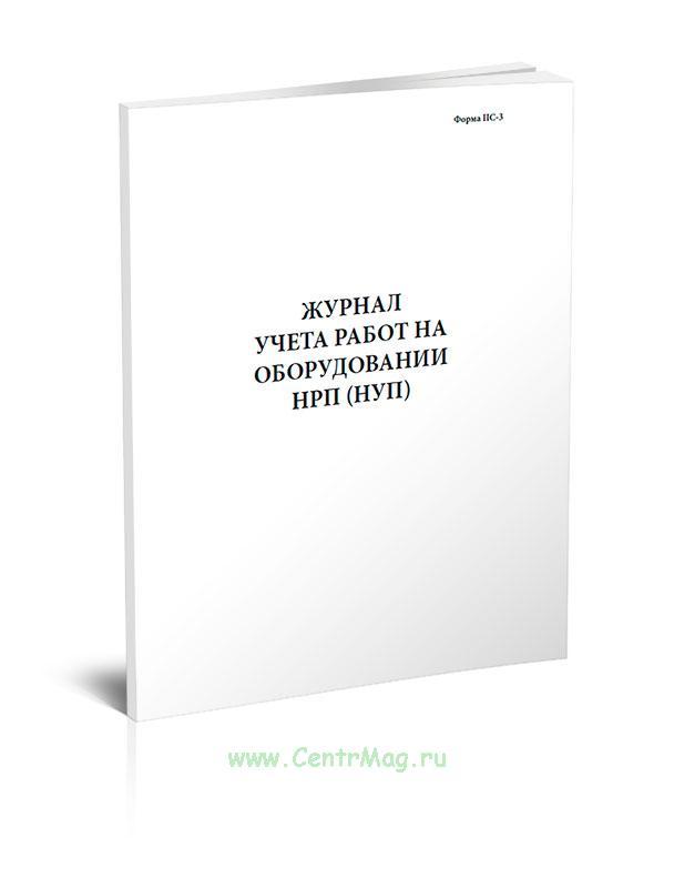 Журнал учета работ на оборудовании НРП (НУП). форма ПС-3