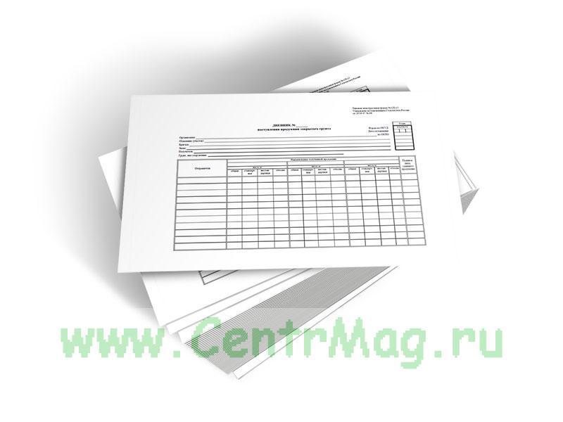 Дневник поступления продукции закрытого грунта (Форма № СП-15)