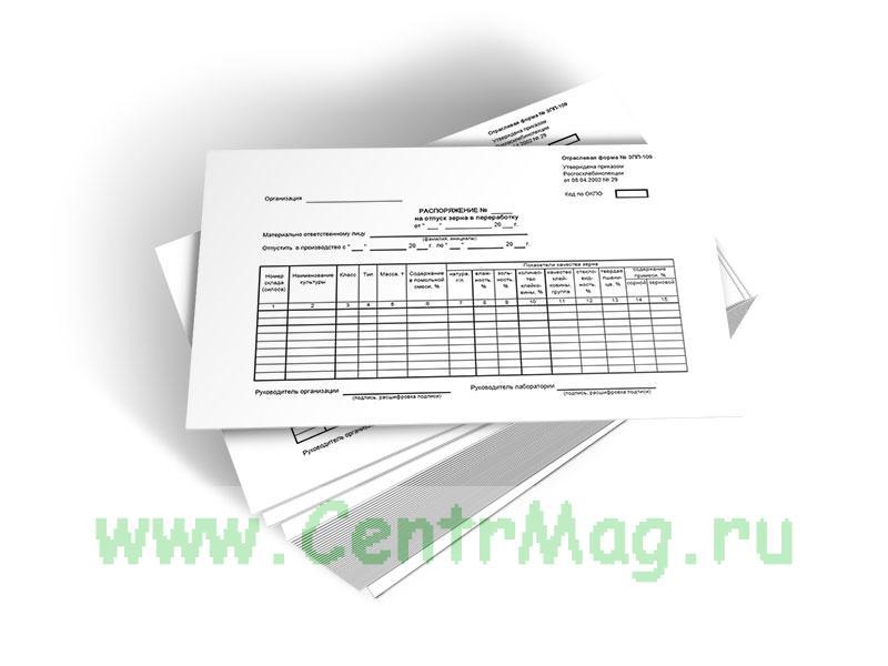 Распоряжение на отпуск зерна в переработку Форма № ЗПП-109
