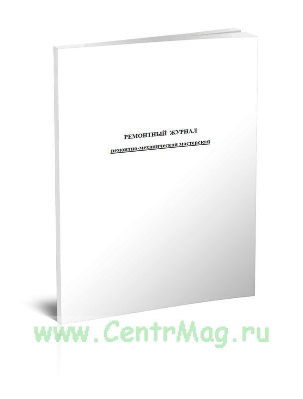 Ремонтный журнал (ремонтно-механическая мастерская)