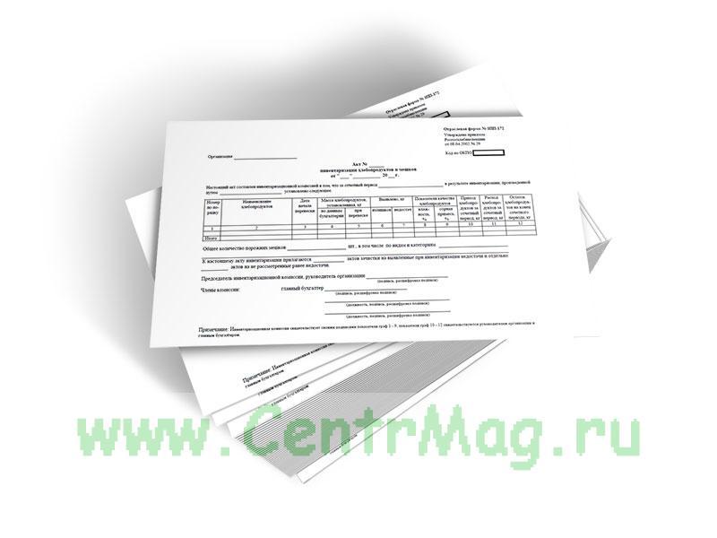 Акт инвентаризации хлебопродуктов и мешков Форма № ЗПП-172