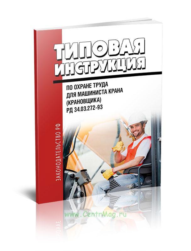 РД 34.03.272-93 Типовая инструкция по охране труда для машиниста крана (крановщика) 2019 год. Последняя редакция