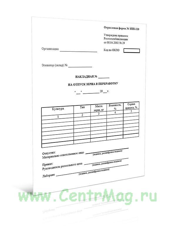 Накладная на отпуск зерна в переработку Форма № ЗПП-110