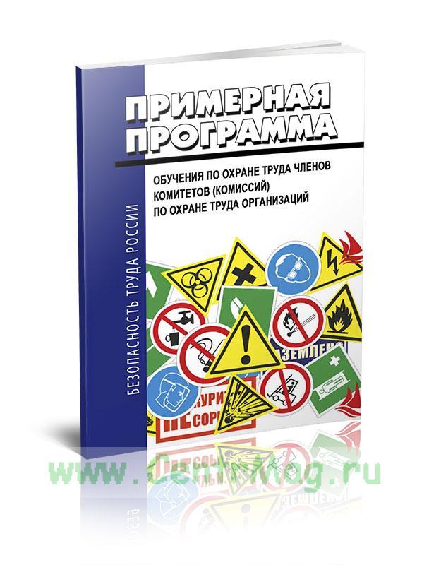 Примерная программа обучения по охране труда членов комитетов (комиссий) по охране труда организаций