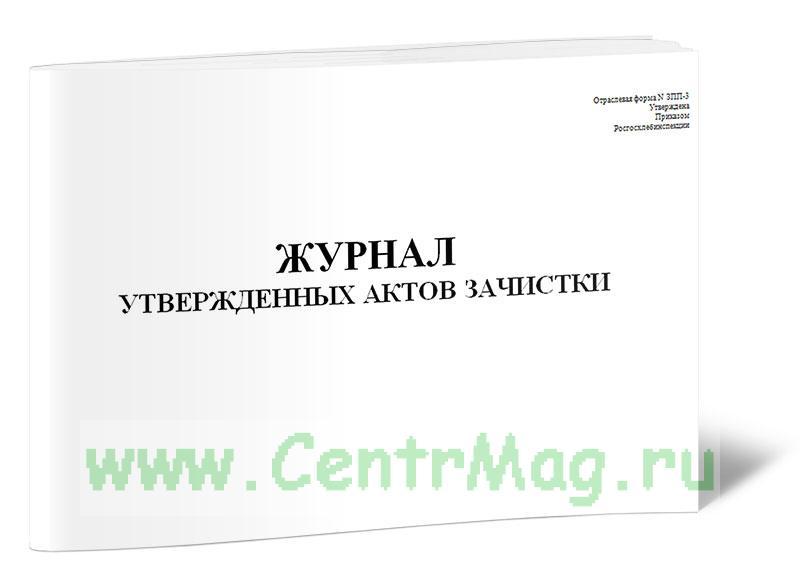 Журнал утвержденных актов зачистки Форма № ЗПП-176