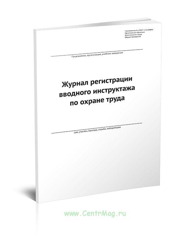 Журнал регистрации вводного инструктажа по охране труда (старый)