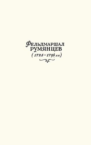 Фельдмаршал Румянцев. Сборник документов и материалов