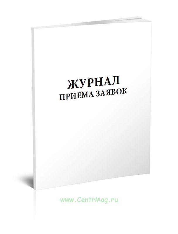 Журнал приема заявок