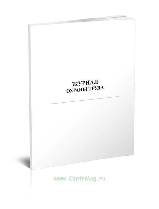 Журнал охраны труда