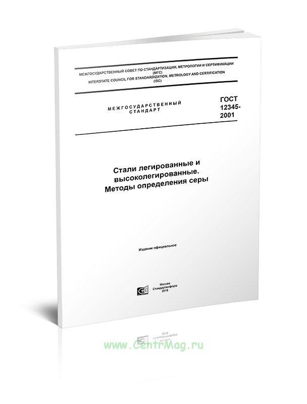 ГОСТ 12345-2001 Стали легированные и высоколегированные. Методы определения серы 2019 год. Последняя редакция