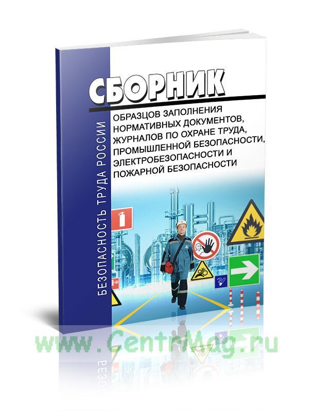 Сборник образцов заполнения нормативных документов, журналов по охране труда, промышленной безопасности