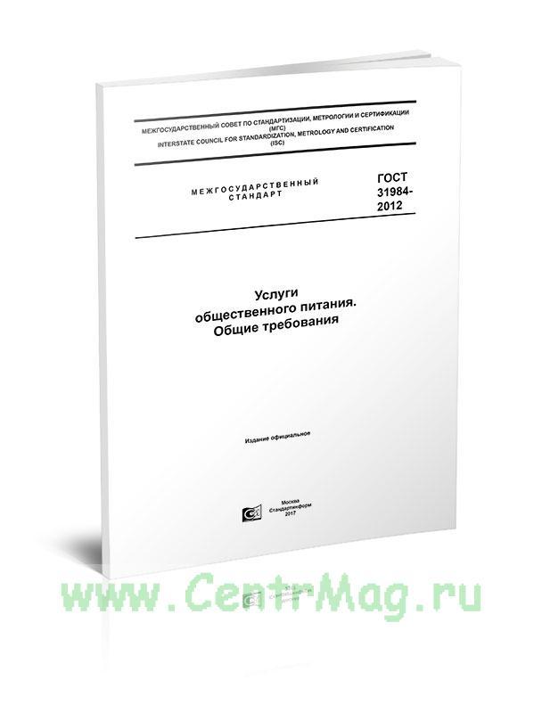 ГОСТ 31984-2012 Услуги общественного питания. Общие требования 2019 год. Последняя редакция