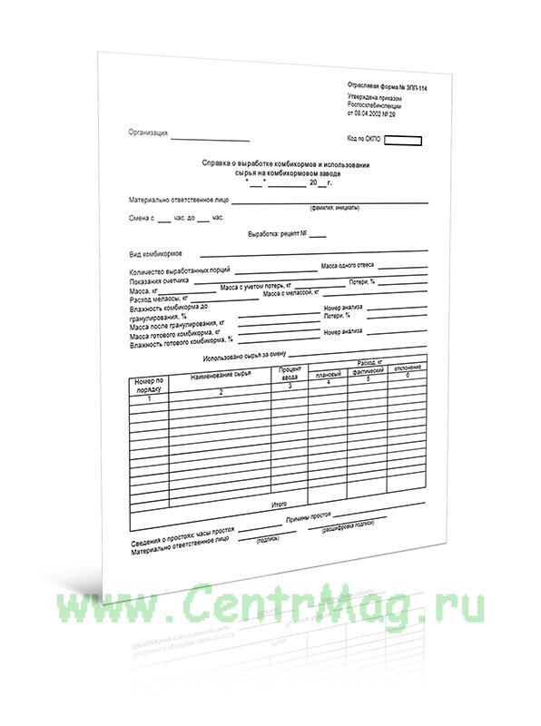 Справка о выработке комбикормов и использовании сырья на комбикормовом заводе Форма № ЗПП-114