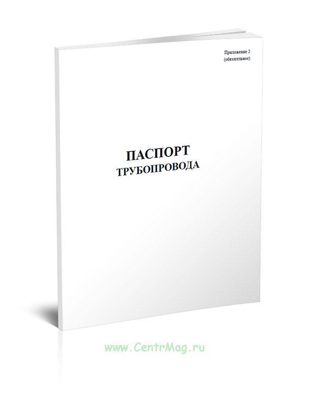 Паспорт трубопровода