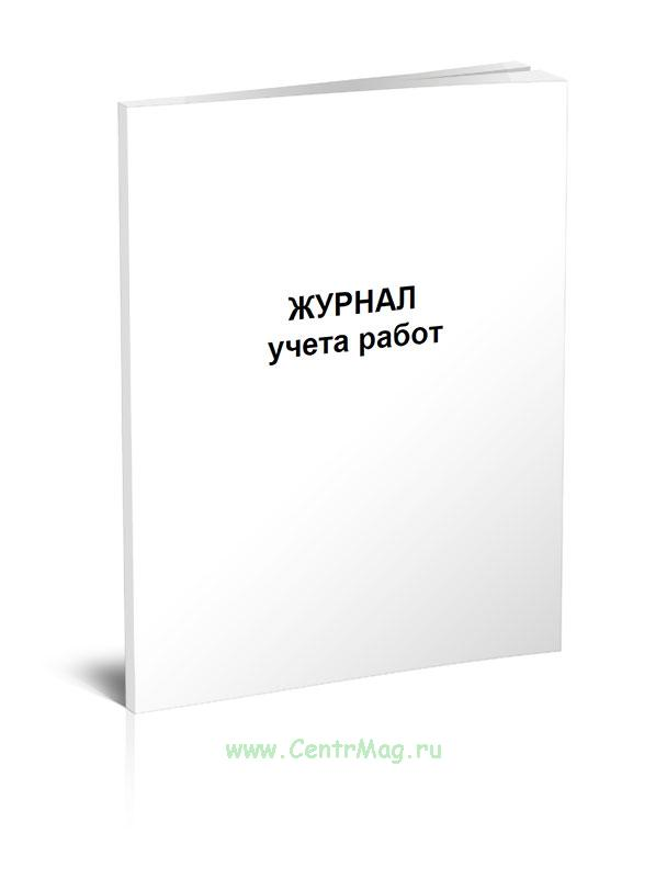 Журнал учета работ