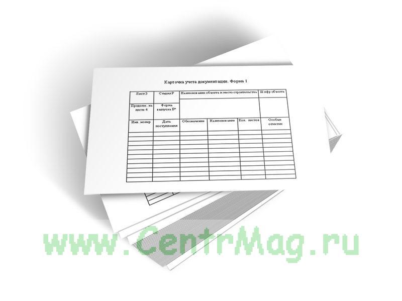 Карточка учета документации. Форма 1