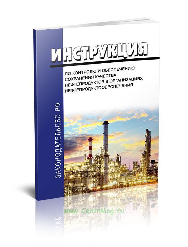 Инструкция по контролю и обеспечению сохранения качества нефтепродуктов в организациях нефтепродуктообеспечения 2019 год. Последняя редакция