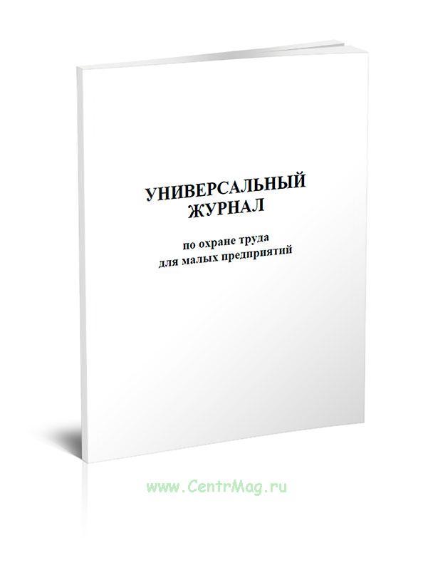 Универсальный журнал по охране труда для малых предприятий