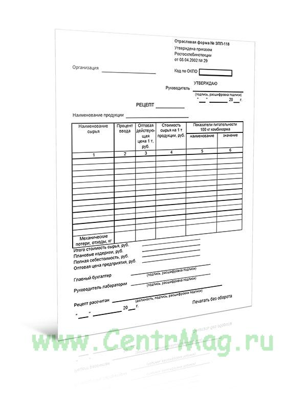 Рецепт Форма № ЗПП-118