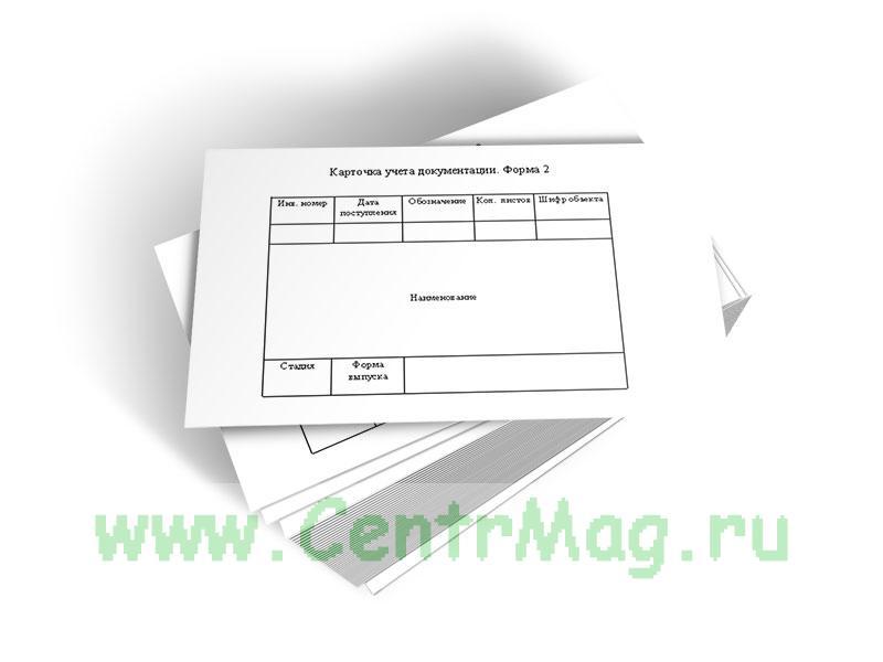 Карточка учета документации. Форма 2