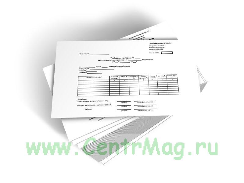 Требование - накладная на отпуск сырья с элеватора (склада) в производство Форма № ЗПП-119
