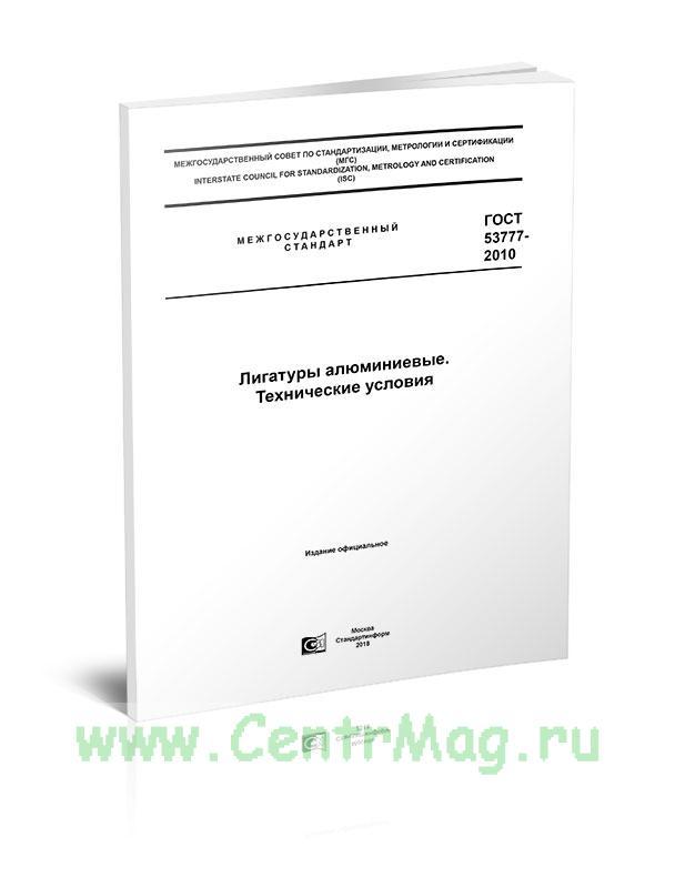 ГОСТ Р 53777-2010 Лигатуры алюминиевые. Технические условия 2019 год. Последняя редакция