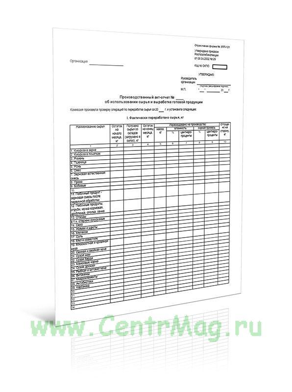 Производственный акт - отчет об использовании сырья и выработке готовой продукции Форма № ЗПП-121
