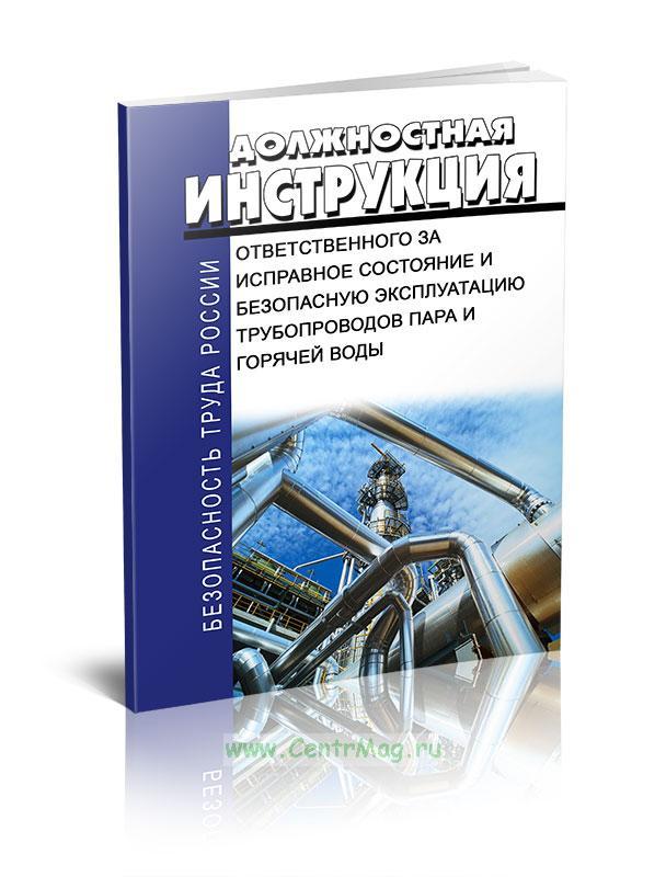 Должностная инструкция ответственного за исправное состояние и безопасную эксплуатацию трубопроводов