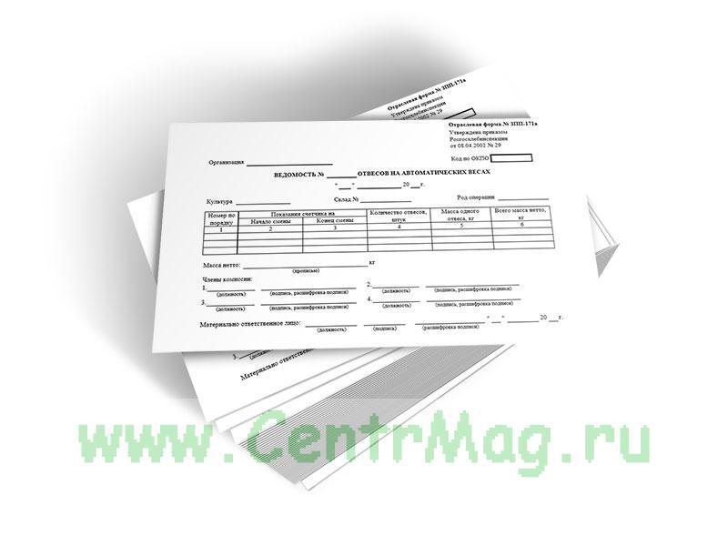 Ведомость отвесов на автоматических весах Форма № ЗПП-171а