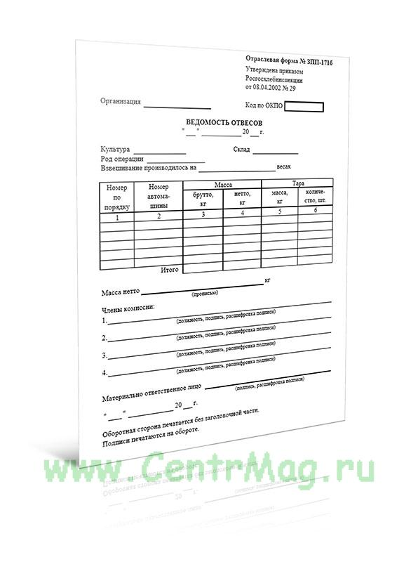 Ведомость отвесов Форма № ЗПП-171б