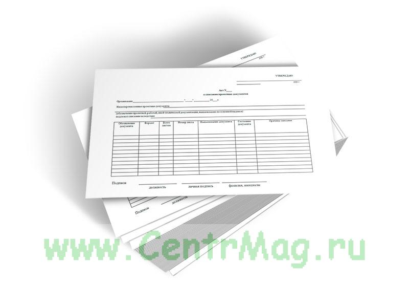 Акт о списании проектных документов