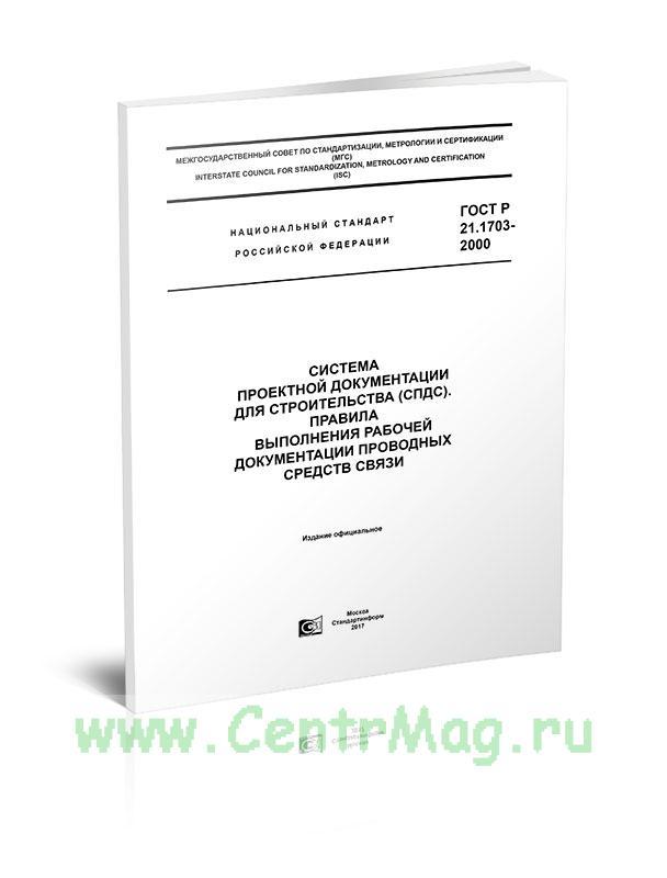 ГОСТ Р 21.1703-2000 Система проектной документации для строительства (СПДС). Правила выполнения рабочей документации проводных средств связи 2020 год. Последняя редакция